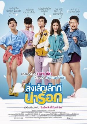 Sing lek lek thi na rock - Thai Movie Poster (thumbnail)