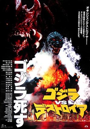Gojira VS Desutoroia - Japanese Movie Poster (thumbnail)