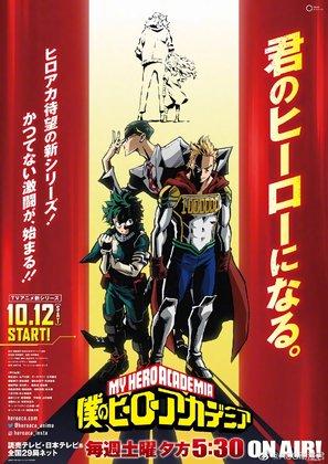 """My Hero Academia"" - Japanese Movie Poster (thumbnail)"