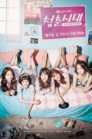 """Cheongchunsidae"" - South Korean Movie Poster (thumbnail)"