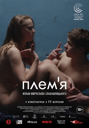 Plemya - Ukrainian Movie Poster (thumbnail)