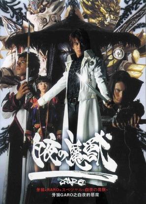 """""""Garo"""" - Japanese poster (thumbnail)"""