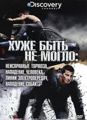 """""""Worst-Case Scenario"""" - Russian DVD cover (thumbnail)"""