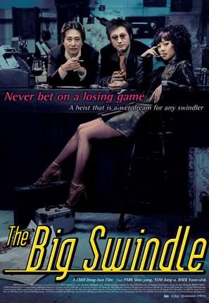 The Big Swindle