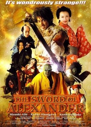 Taitei no ken - Movie Poster (thumbnail)