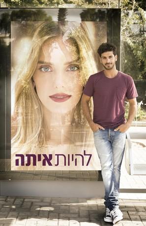 """Lehiyot Ita"" - Israeli Movie Poster (thumbnail)"