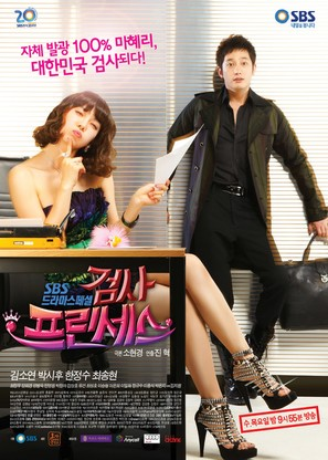 """Geomsa Princess"" - South Korean Movie Poster (thumbnail)"