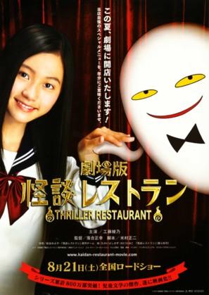 Gekijô-ban: Kaidan resutoran - Japanese Movie Poster (thumbnail)