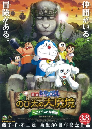 Doraemon: New Nobita's Great Demon-Peko and the Exploration Party of Five - Japanese Movie Poster (thumbnail)