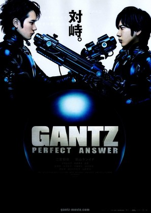 Gantz: Perfect Answer - Japanese Movie Poster (thumbnail)