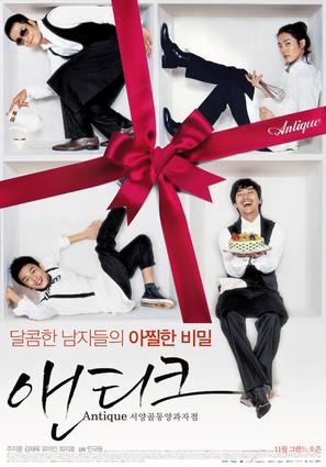 Sayangkoldong yangkwajajeom aentikeu - South Korean Movie Poster (thumbnail)