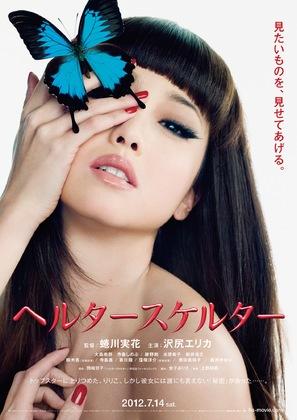 Herutâ sukerutâ - Japanese Movie Poster (thumbnail)