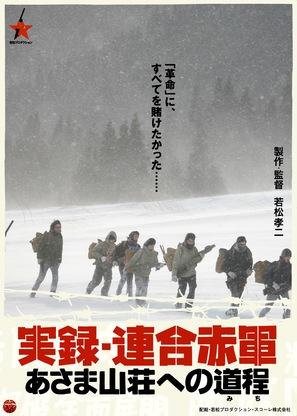 Jitsuroku rengô sekigun: Asama sansô e no michi - Japanese Movie Poster (thumbnail)