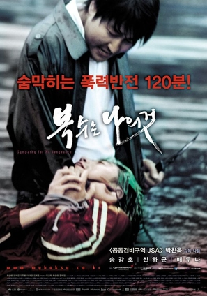 Boksuneun naui geot - South Korean poster (thumbnail)