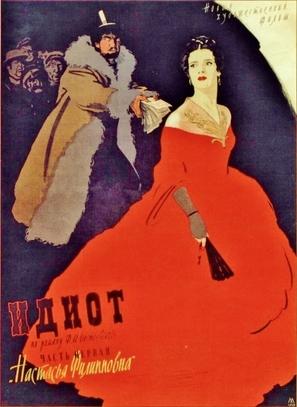 Idiot - Russian Movie Poster (thumbnail)