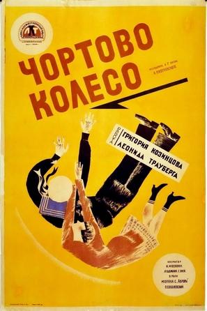 Chyortovo koleso - Russian Movie Poster (thumbnail)