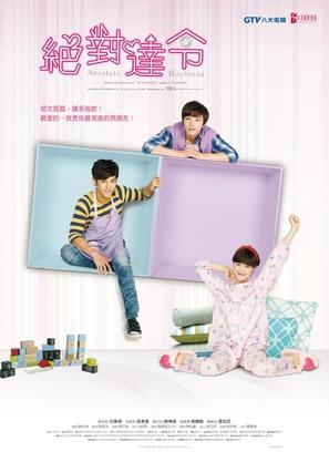 """""""Juedui Daling"""" - Taiwanese Movie Poster (thumbnail)"""