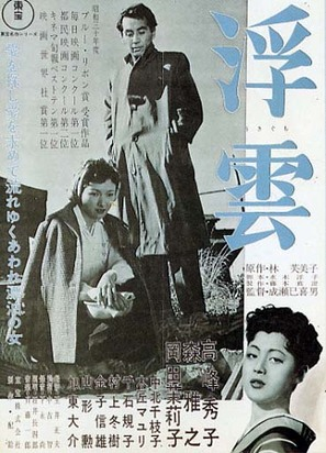 Ukigumo - Japanese Movie Poster (thumbnail)