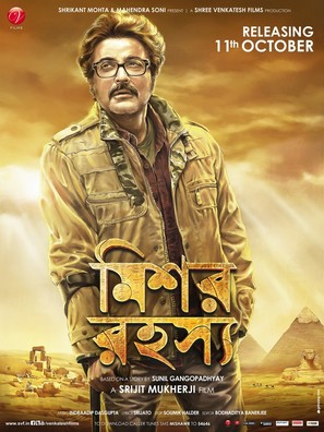 Mishawr Rawhoshyo - Indian Movie Poster (thumbnail)