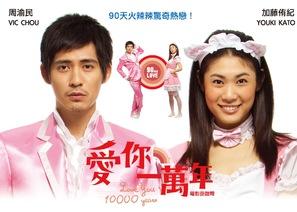 Ai Ni Yi Wan Nian - Taiwanese Movie Poster (thumbnail)