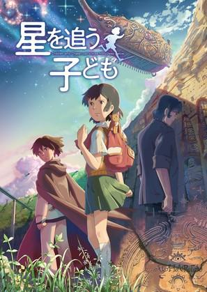 Hoshi o ou kodomo - Japanese Movie Poster (thumbnail)