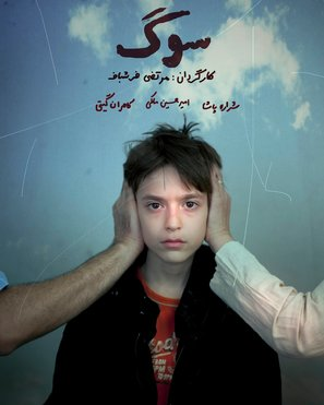 Soog - Iranian Movie Poster (thumbnail)