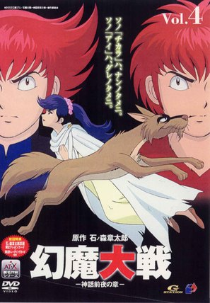 """Genma taisen - Shinwa zenya no shou"" - Japanese Movie Cover (thumbnail)"
