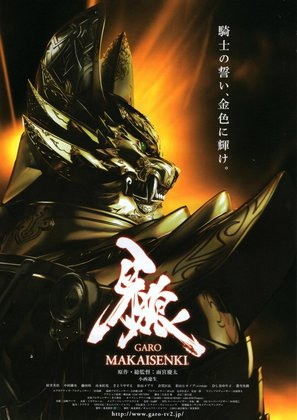 """Garo: Makaisenki"" - Japanese Movie Poster (thumbnail)"
