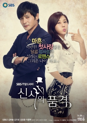 """A Gentleman's Dignity"" - South Korean Movie Poster (thumbnail)"