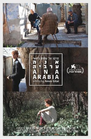 Ana Arabia - Israeli Movie Poster (thumbnail)