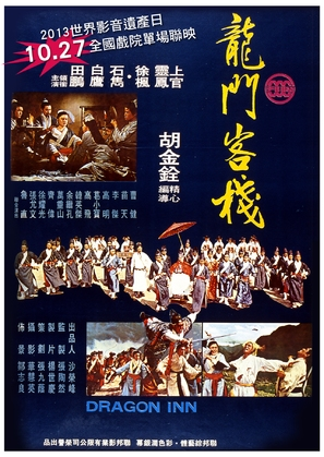 Long men ke zhen - Taiwanese Movie Poster (thumbnail)