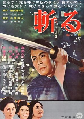 Kiru - Japanese Movie Poster (thumbnail)