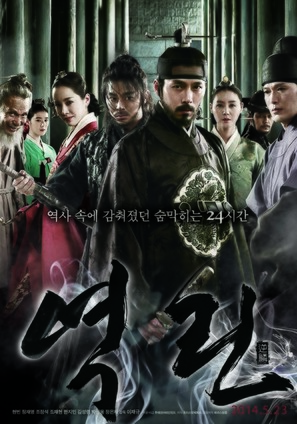 Yeok-rin - South Korean Movie Poster (thumbnail)