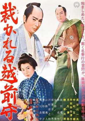 Sabakareru Echizen no kami - Japanese Movie Poster (thumbnail)