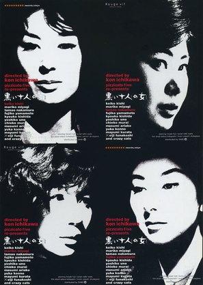 Kuroi junin no onna - Japanese Movie Poster (thumbnail)