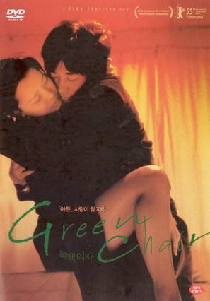 Noksaek uija - South Korean poster (thumbnail)