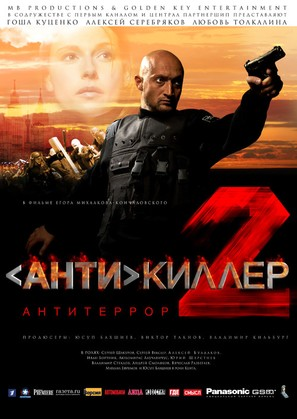 Antikiller 2: Antiterror - Russian Movie Poster (thumbnail)