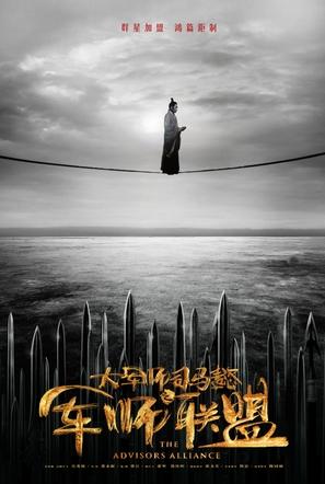 """""""Da jun shi si ma yi zhi jun shi lian meng"""" - Chinese Movie Poster (thumbnail)"""