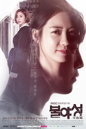 """""""Bulyaseong"""" - South Korean Movie Poster (thumbnail)"""