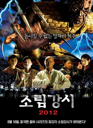Shaolin Vs. Evil Dead - South Korean Movie Poster (thumbnail)