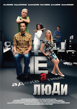 Neadekvatnie ludi - Russian Movie Poster (thumbnail)