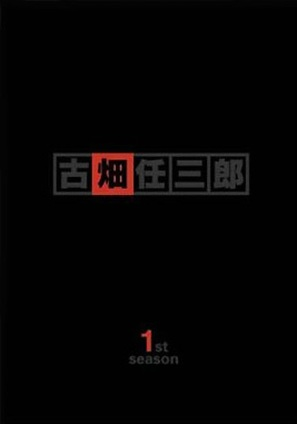 """Furuhata Ninzaburô"" - Japanese Movie Cover (thumbnail)"