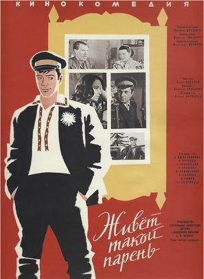 Zhivyot takoy paren - Russian Movie Poster (thumbnail)