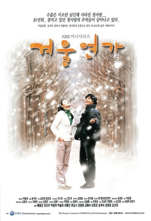 """Gyeoul yeonga"" - South Korean poster (thumbnail)"