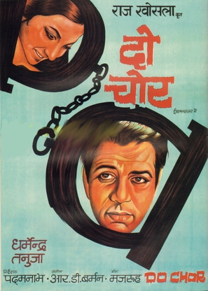 Do Chor - Indian Movie Poster (thumbnail)
