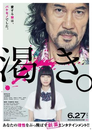 Kawaki. - Japanese Movie Poster (thumbnail)