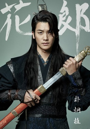 """Hwarang"" - South Korean Movie Poster (thumbnail)"