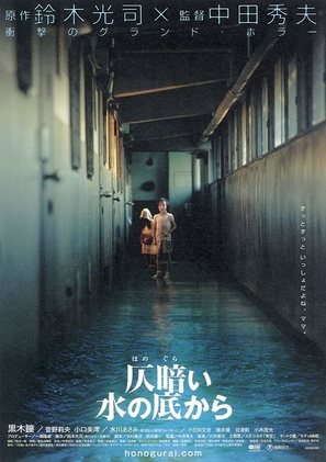 Honogurai mizu no soko kara - Japanese Movie Poster (thumbnail)