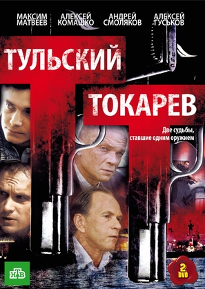 """Tulskiy Tokarev"" - Russian Movie Cover (thumbnail)"