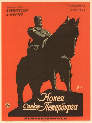 Konets Sankt-Peterburga - Russian Movie Poster (thumbnail)